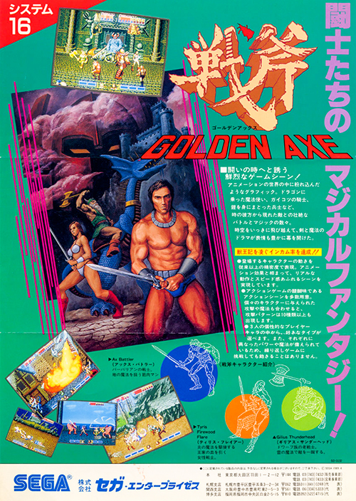 Golden Axe — 1989 at Barcade®