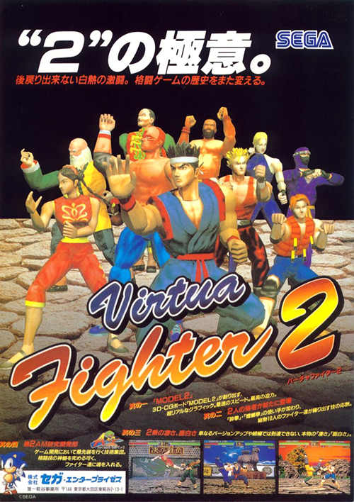 Virtua Fighter 2 — 1995 at Barcade® | The Original Arcade Bar